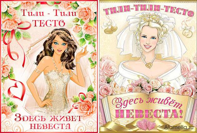 На свадьбу своими руками плакаты