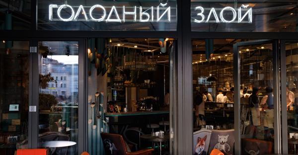 golodnyj-zloj-neobychnyj-restoran-5